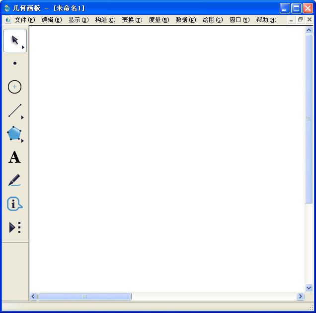 几何画板单文件增强版V5.05 简体中文绿色免费版
