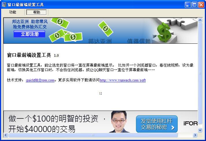 窗口最前端设置工具V1.0 绿色免费版