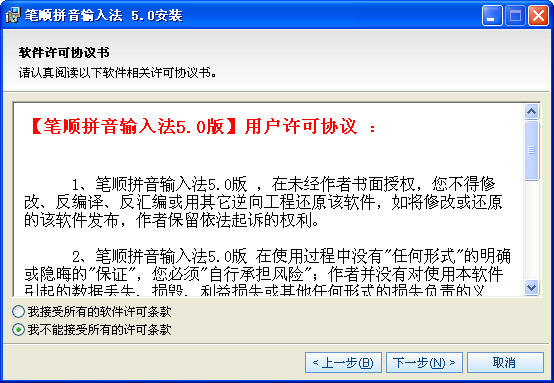 y的笔画顺序-笔顺拼音输入法 V5.0 简体中文特别版下载 笔顺拼音输入法