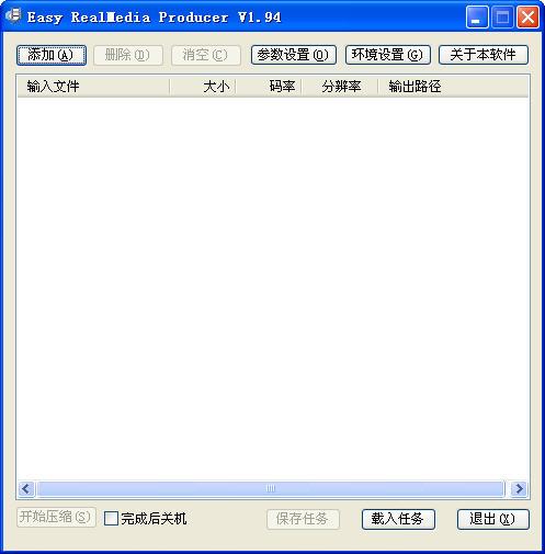 Easy RealMedia ProducerV1.94 汉化绿色版