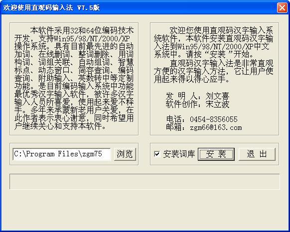 巨笔顺笔画顺序-不拆字,完全按笔顺取码 V7.5简体中文安装版大图预览 智能直观码