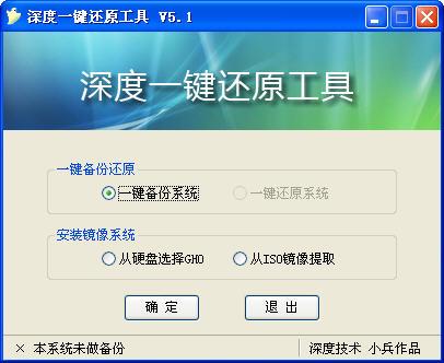 深度一键还原V5.1 简体中文版