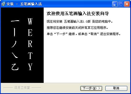 五笔画 五笔画中文版V1.0下载