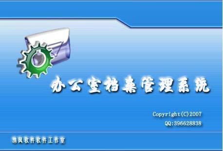 办公室档案管理系统V1.0 中文安装版