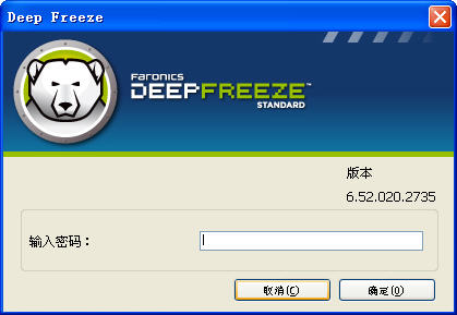 Deep Freeze冰点还原绿色中文版