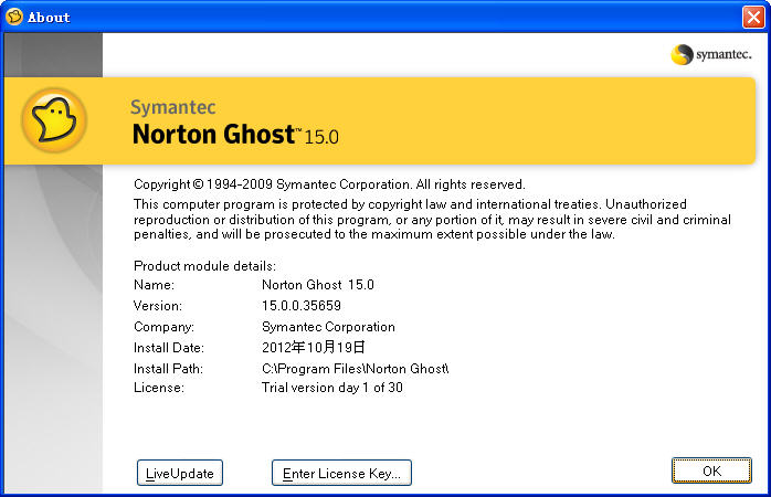 Norton Ghost 15.0中文安装版(完美支持Windows7)