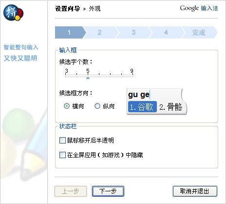 谷歌拼音�入法V2.7.25.128 官方版