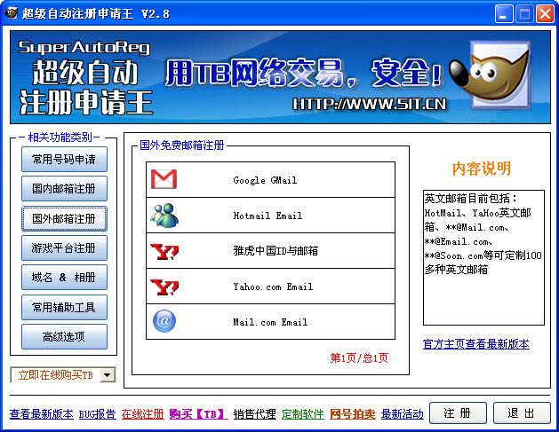 超级自动注册申请王V2.8 共享版