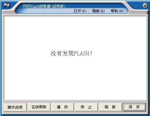 网页FLASH抓取器V4.02 免费版