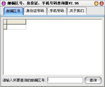 邮编区号手机号码查询器V3.0 中文绿色版