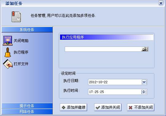 windows时间管理器V1.7绿色版