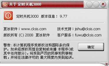 定时关机3000V9.77 中文绿色版