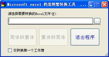 Microsoft ExcelV2.0 完全免费版