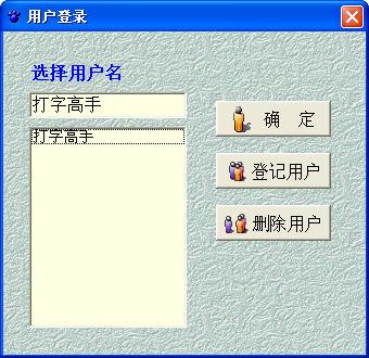 打字高手—文录教学鉴定系统V8.3 免费版