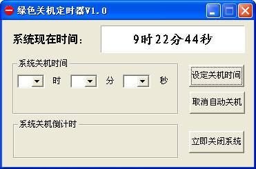 绿色关机定时器V1.0 绿色中文免费版