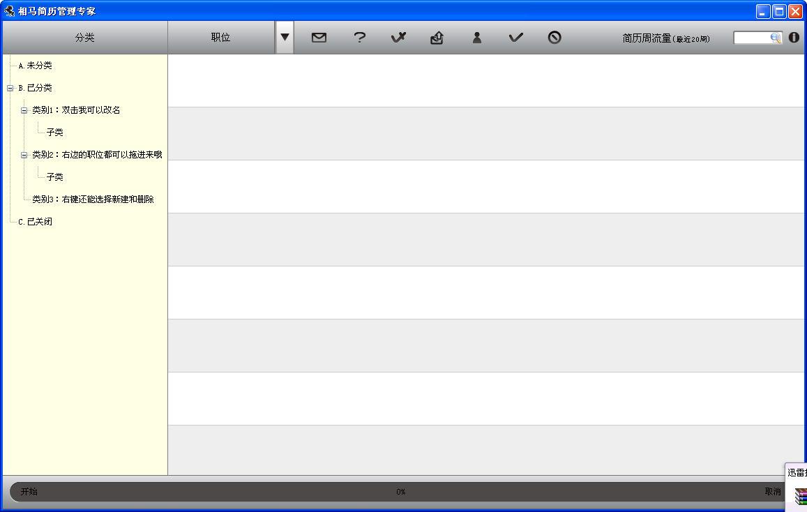 相马简历管理专家V1.0.0 绿色免费版