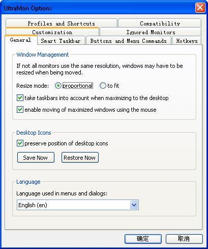 UltraMon(多屏管理软件\/可管理多个显示器的显