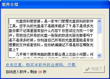 光盘资料管家婆V1.6.8.0 中文绿色版大图预览 光盘资料管家婆V1.6.8.0 图片