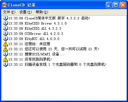 CloneCD(光盘刻录软件)V5.3.1.7 多国语言特别版