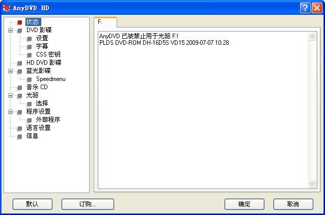 cd刻录盘排行榜_光盘刻录软件下载 热门光盘刻录软件大全 光盘刻录软件