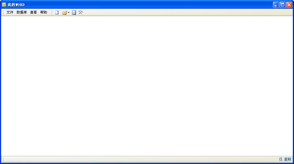 我的WordV1.0.0.0 绿色特别版