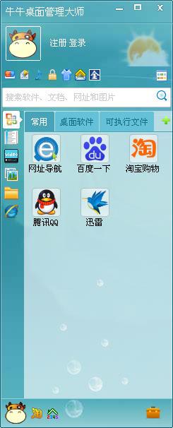 牛牛桌面管理大师V3.5.4.40 简体中文绿色免费版