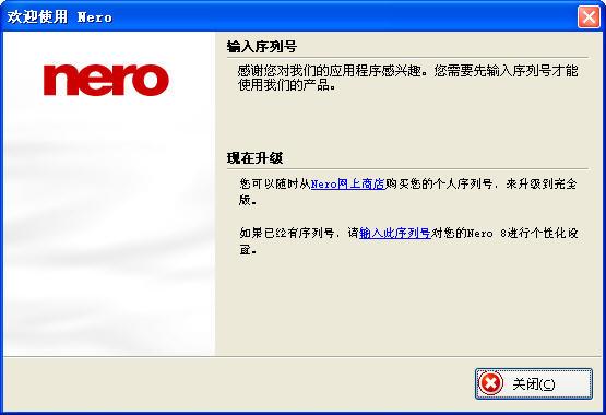 NeroV9.4.13.100 Lite 中文绿色特别版