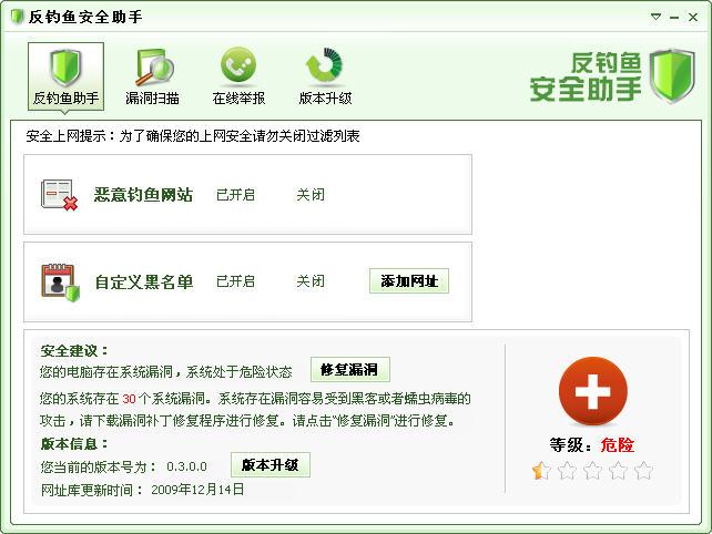 反钓鱼安全助手V0.3.0.0 中文官方安装版