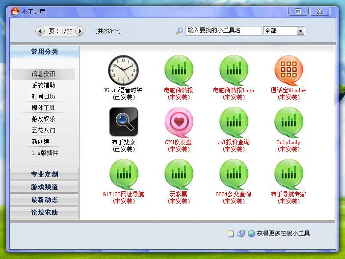 布丁桌面V1.1.8 官方最新版