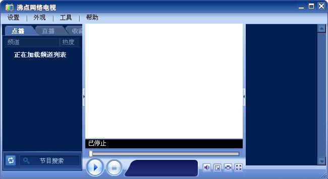 沸点网络电视v1.6 正式版大图预览 沸点网络电视v1.6 正式...