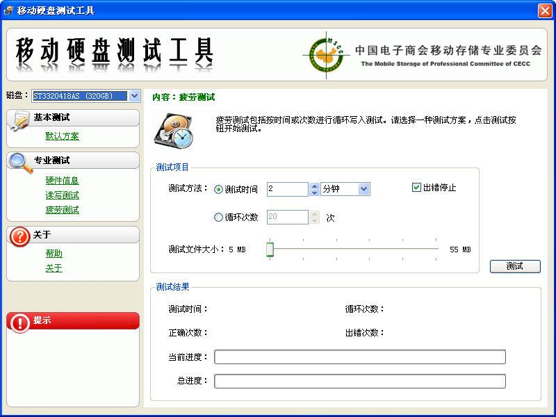 移动硬盘测试工具V1.01 绿色版