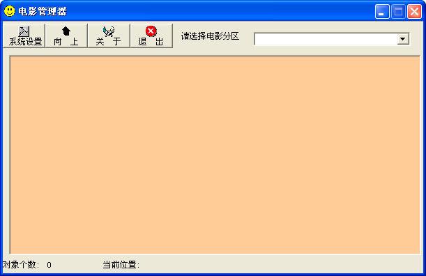 电影管理器V1.3 安装版