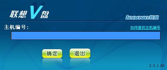 联想V盘V2.0.1 简体中文官方安装版