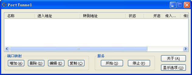 端口映射工具是一款专业的内网端口映射软件,适合在网络结构复杂,限制严格的环境中使用。可轻松访问连接内网,不需设置路由器。不需公网ip,不需固定ip,不需动态域名,成功率90%以上。