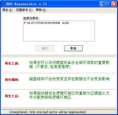 HDD Regenerator ShellV1.71 汉化绿色特别版