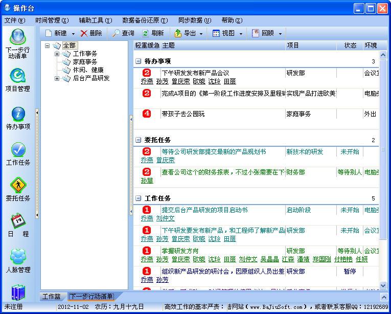 成功GTD时间管理V6.7 绿色中文版