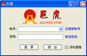 巨虎时间管理软件V1.0中文绿色版