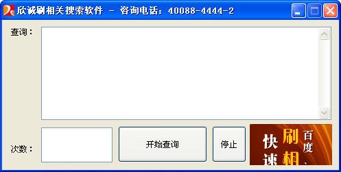 欣诚刷相关搜索软件V1.0 简体中文绿色免费版