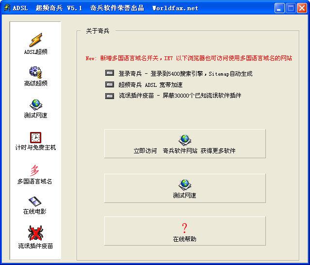 ADSL超频奇兵V5.1 绿色特别版
