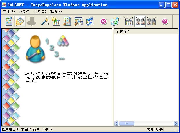 ImageDupeLess(重复图片查找软件)V1.6.3.3 汉化正式版