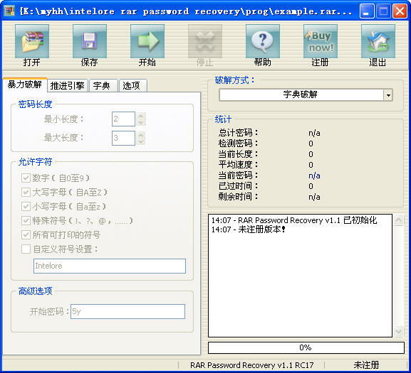 Intelore RAR Password Recovery(密码恢复工具)V1.1cRC16汉化版