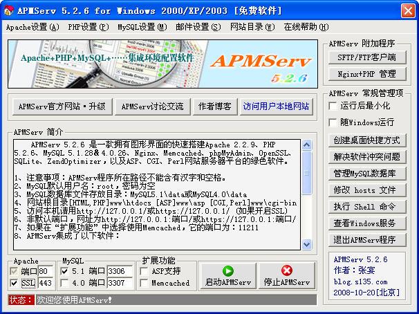 APMServV5.2.6 增强版