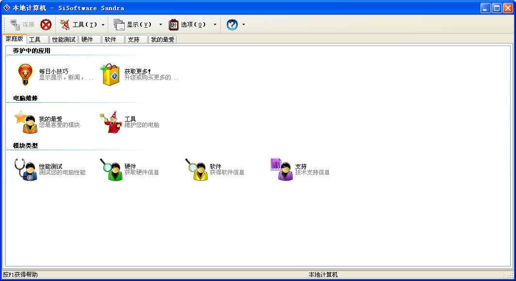 SiSoftware Sandra(系统硬件检测软件)V2014.02.20.10  专业版本