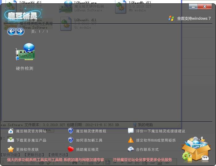 魔豆精灵硬件检测V3.0 绿色中文免费版