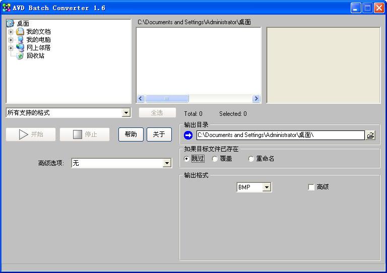 图片格式批量转换工具,支持bmp, jpg, gif, png, pcx, tga, tif, jpeg图片