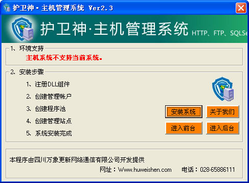 护卫神主机管理系统V3.7 官方版
