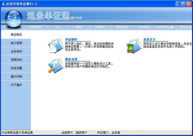 远景单证通 200509V3.31