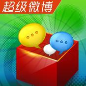 超级微博 for iPhone 1.1.1
