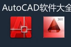 AutoCAD软件大全