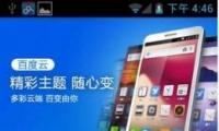 Android手机上百度刷机刷机教程